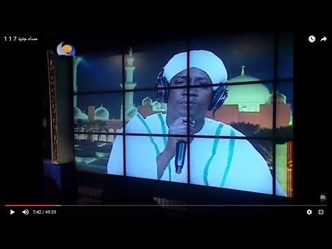 لمسة وفاء في رحيل المادح الجيلي الصافي مساء جديد قناة النيل الأزرق