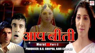 """Aap Beeti- B.R Chopra's Superhit Hindi Tv Serial    Murat - Part-2 """"   Aatma Ki Khaniyan  """