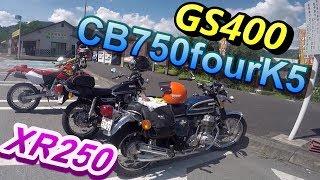 【GS400】ウマナミな俺と榛名湖 CB750K5 XR250【モトブログ】 thumbnail