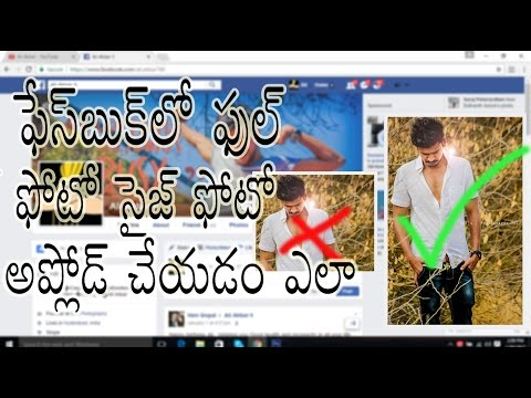 How to upload full size profile photo with Mobile in Facebook Telugu Language