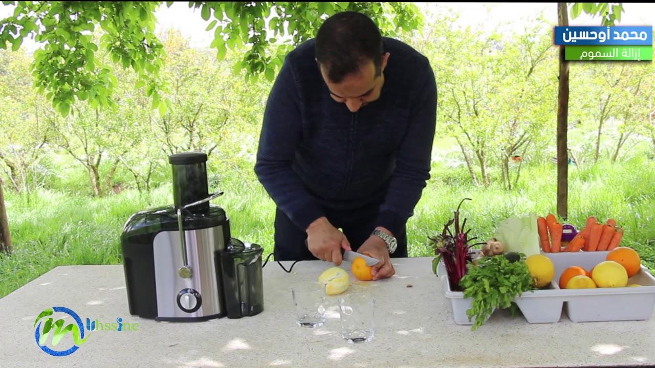 الدكتور محمد أوحسين  يعطينا طريقة تحضير عصير الخضر لإزالة جميع السموم من الجسم