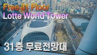무료전망대 롯데월드타워 스카이31 Free enter and walking Sky31 Lotte World Tower in Seoul Korea Talles building