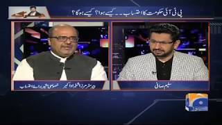 Jirga - 15 September 2018