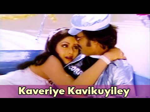 Kaveriye Kavikuyiley - Rajnikanth, Sridevi - Adutha Varisu - Tamil Romantic Song