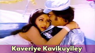 Kaveriye Kavikuyiley - Rajnikanth, Sridevi - Adutha Varisu - Tamil Romantic Song