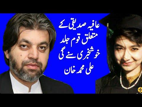 Image result for aafia siddiqui ali muhammad khan