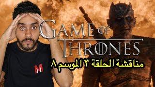 مناقشة الحلقة الثالثة من الموسم الثامن من جيم اوف ثرونز Game of Thrones S08E03