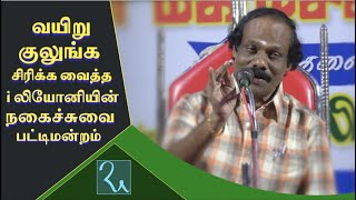 வயிறு குலுங்க சிரிக்க வைத்த லியோனி | Dindigul Leoni Comedy Pattimandram | RA Media