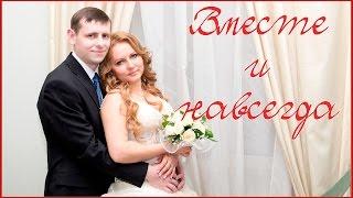 Вместе и навсегда... (свадьба, 1 часть)