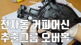 커피머신 추출그룹 오버홀 / 세코 / 필립스 / 추출그…