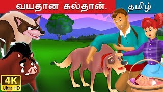 வயதான சுல்தான் | The Old Sultan Story in Tamil | Tamil Stories | Tamil Fairy Tales