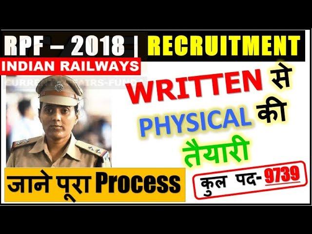 Sub Inspector & Constable in Indian Railway 2018 | कुल पद- 9739 | WRITTEN से  PHYSICAL की  तैयारी |