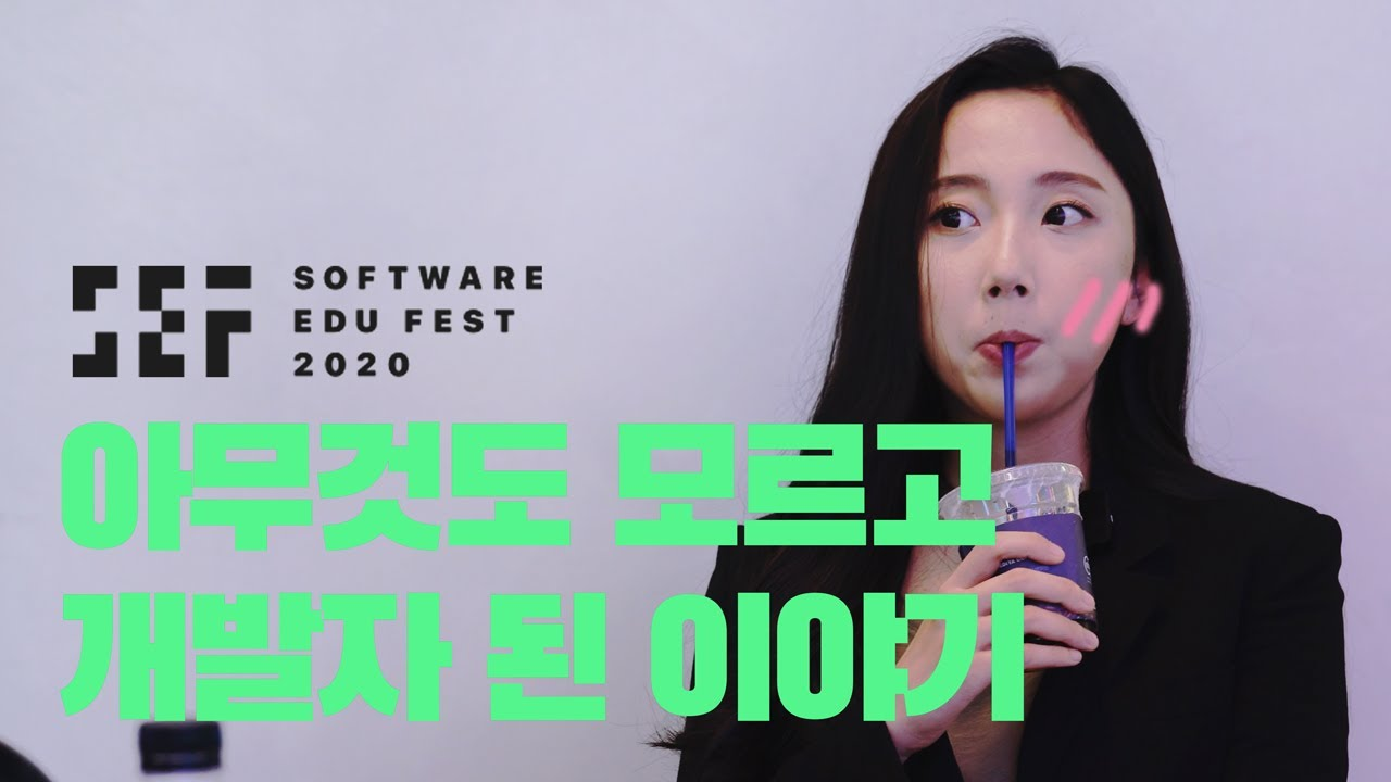 네이버 SEF2020 행사에서 비전공자가 개발자 된 썰 풀고 왔지요 (feat. 과학쿠키, 한미선 님)