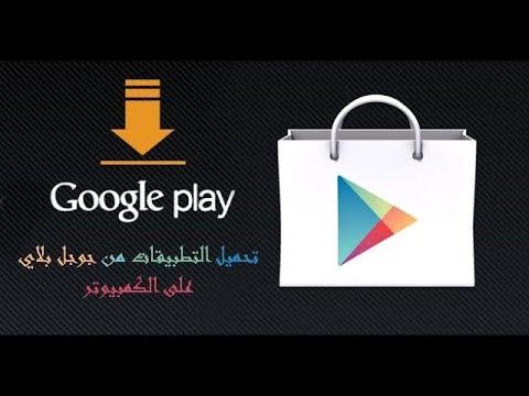 تحميل برنامج جوجل بلس Google Plus 6