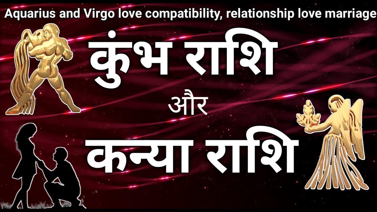 Aquarius And Virgo |कुंभ राशि के लोगों के साथ कन्या राशि के लोगों के  संबंध|BestAQU Astrologer