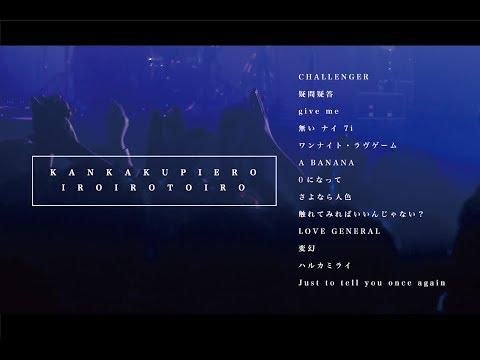感覚ピエロ 1st Full Album『色色人色』Trailer