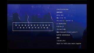 感覚ピエロ 1st Full Album「色色人色」 2018.02.21 発売 JICD-00003/B ...