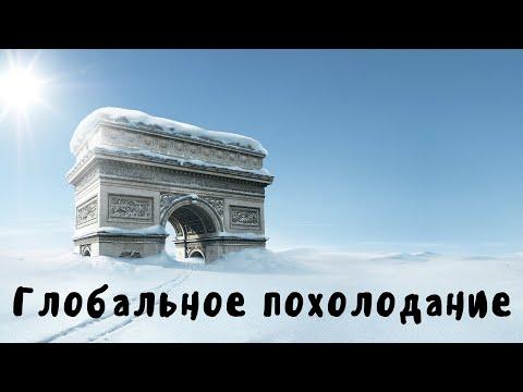 Видео: Нас ждёт новый ледниковый период!!!
