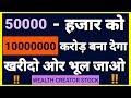 50000 हजार को 10000000 करोड़ बना देगा | खरीदो और भूल जाओ Wealth Creator Stock 🔥🔥