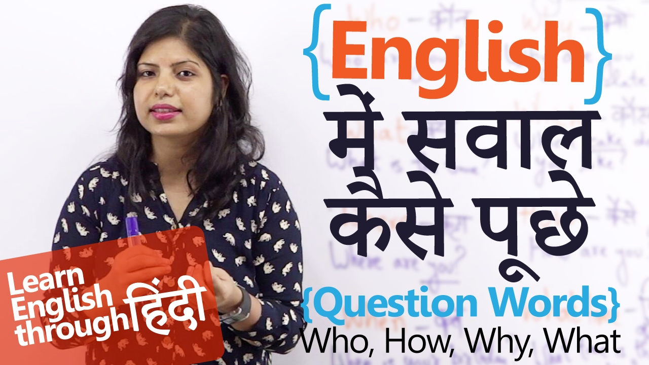 How to ask questions in English? (इंग्लिश में सवाल कैसे पूछे ) English  lessons in Hindi