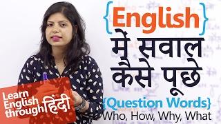 How to ask questions in English?  (इंग्लिश में सवाल कैसे पूछे  ) English lessons in Hindi