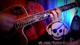 Comedoz - Поцелуй прямо в сердце (Урок под гитару)