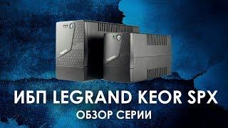 ИБП Legrand Keor SPX: обзор источников бесперебойного питания Legrand серии Keor SPX
