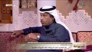 عبدالعزيز الغيامة - لا يعقل حرمان الاتحاد من نواف بن سعد و تركي بن فيصل لأننا متعصبون #الديوانية