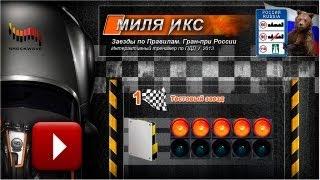 Миля Икс - тренажер по ПДД