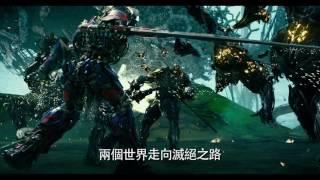 【變形金剛5:最終騎士】30秒精彩預告:壯烈篇-6月21日 IMAX 3D 同步震撼登場