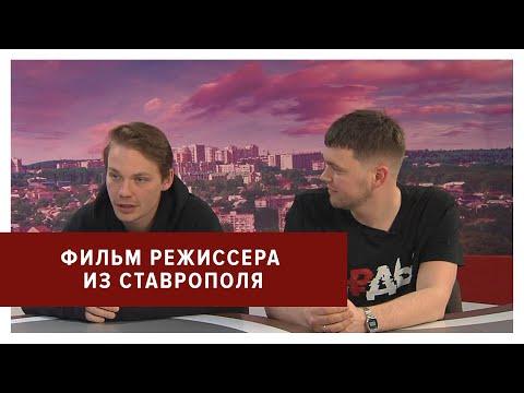 Сдаваться не резон: во всероссийский прокат выходит фильм режиссера из Ставрополя