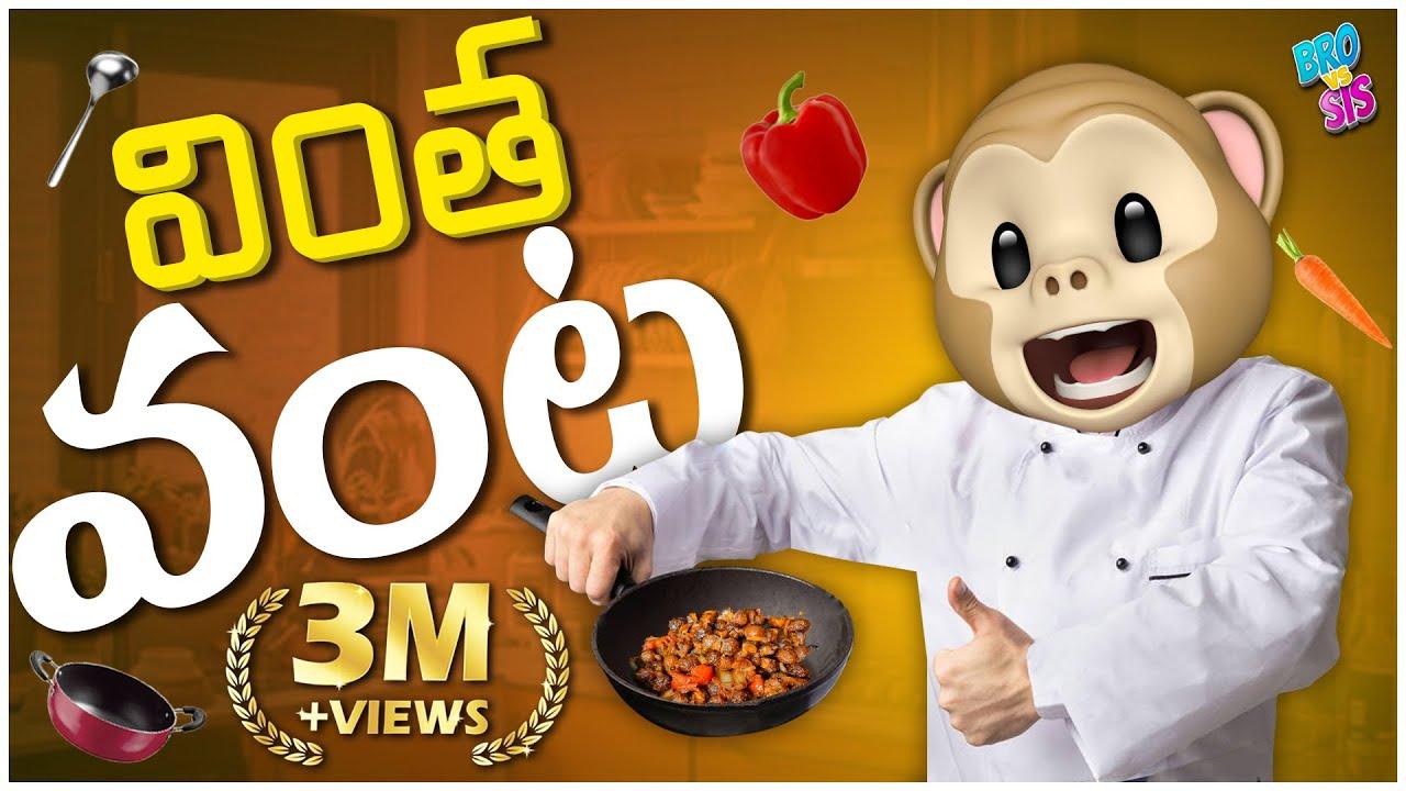 Download Bro vs Sis | వింత వంట | Cooking Food | Ep 9 | Middle Class Abbayi | MCA | Funmoji | Infinitum Media