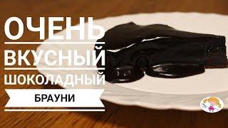Шоколадный Брауни самый простой рецепт| The best chocolate Brounies