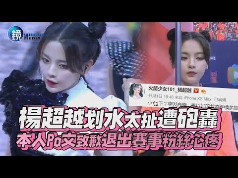 鏡娛樂 超新星全運會2》楊超越划水太扯遭砲轟 本人po文致歉退出賽事粉絲心疼