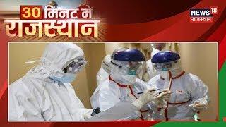 COVID-19: देश में Corona मरीजों की संख्या 5274 पहुंची, अबतक 149 की मौत । 30 Min Rajasthan