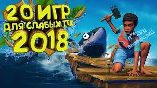 ТОП 20 игр для СЛАБЫХ ПК за 2018 год [+ссылки на скачивание]   Игры , о которых ты обязан знать!