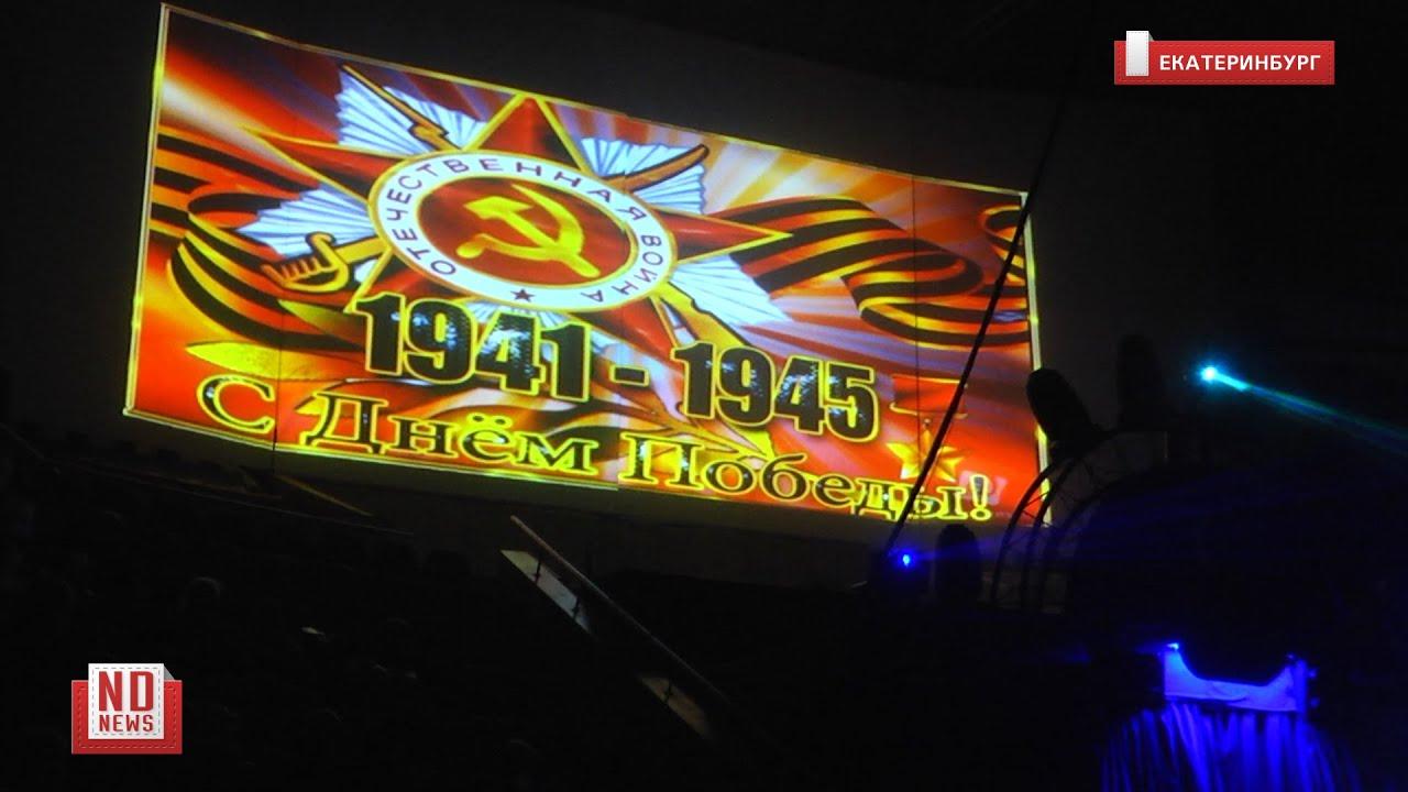 Ленинский район Екатеринбурга начал отмечать День Победы
