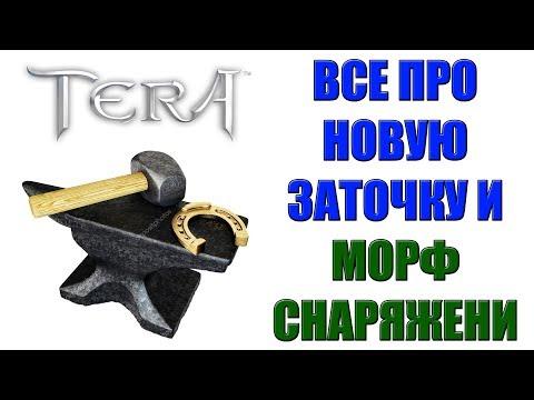 TERA Online - НОВАЯ система ЗАТОЧКИ и МОРФ снаряжения (ГАЙД)