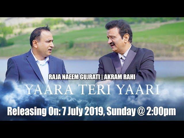 Yaara Teri Yaari | Akram Rahi | Raja Naeem Gujrati | Teaser | Releasing on 7 July 2019, Sunday, 2pm