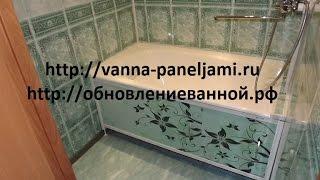 Отделка пластиковыми панелями (ПВХ) ванной и туалета(Все работы выполнены за 4 дня http://vanna-paneljami.ru/ http://обновлениеванной.рф/ Выполненные работы: 1. Отделка ванной..., 2016-09-08T14:49:05.000Z)