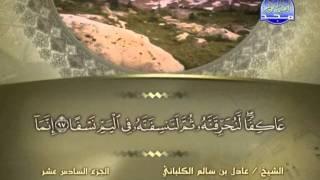 سورة طه الشيخ عادل الكلباني