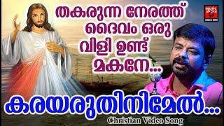 Karayaruthinimel # Christian Devotional Songs Malayalam 2019 # Christian Video Song