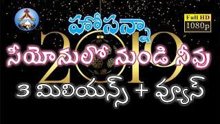 Download Hosanna New Year Song - 2019// SEEYONULO NUNDI NEEVU - PRAKASHINCHUCHUNNAAV// Adharana Ministries//