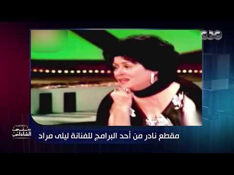 أمي ليلى مراد تعذبت مع أنور وجدي !.. حكايات صادمة من زكي فطين عبد الوهاب مع منى الشاذلي