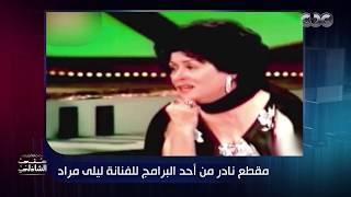 نجل ليلى مراد: