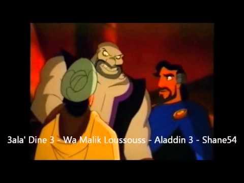 فيلم علاء الدين الجزء الثالث 7