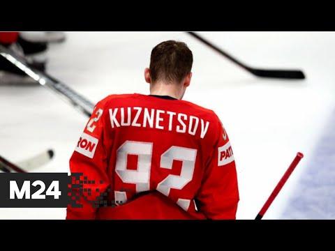 В допинг-пробе хоккеиста Кузнецова обнаружили кокаин - Москва 24