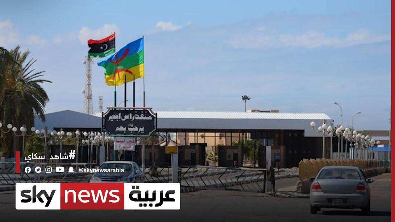 تونس.. استئناف حركة العبور والتجارة مع ليبيا في معبر رأس جدير | #مراسلو_سكاي  - نشر قبل 25 دقيقة
