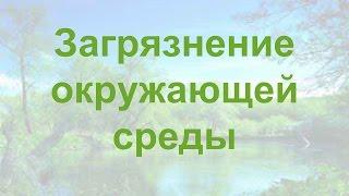 видео Загрязнение окружающей среды: виды, источники, проблемы