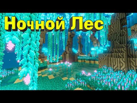 СВЕТОЛЕС, ОГНЕННЫЕ ПОЛЯ и ДРУГИЕ МАЙНКРАФТ БИОМЫ! - Minecraft С МОДАМИ 1.16.4 #23